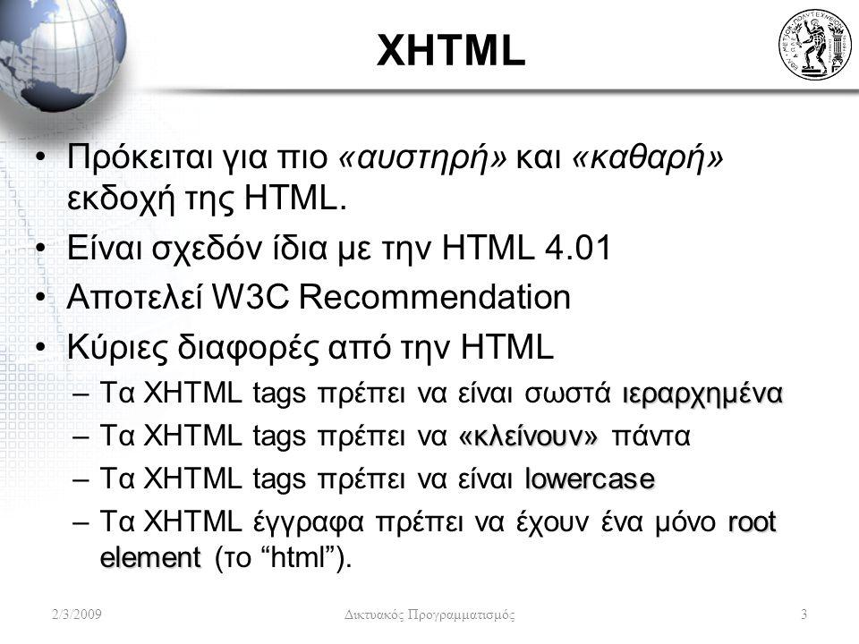 XHTML Πρόκειται για πιο «αυστηρή» και «καθαρή» εκδοχή της HTML. Είναι σχεδόν ίδια με την HTML 4.01 Αποτελεί W3C Recommendation Κύριες διαφορές από την