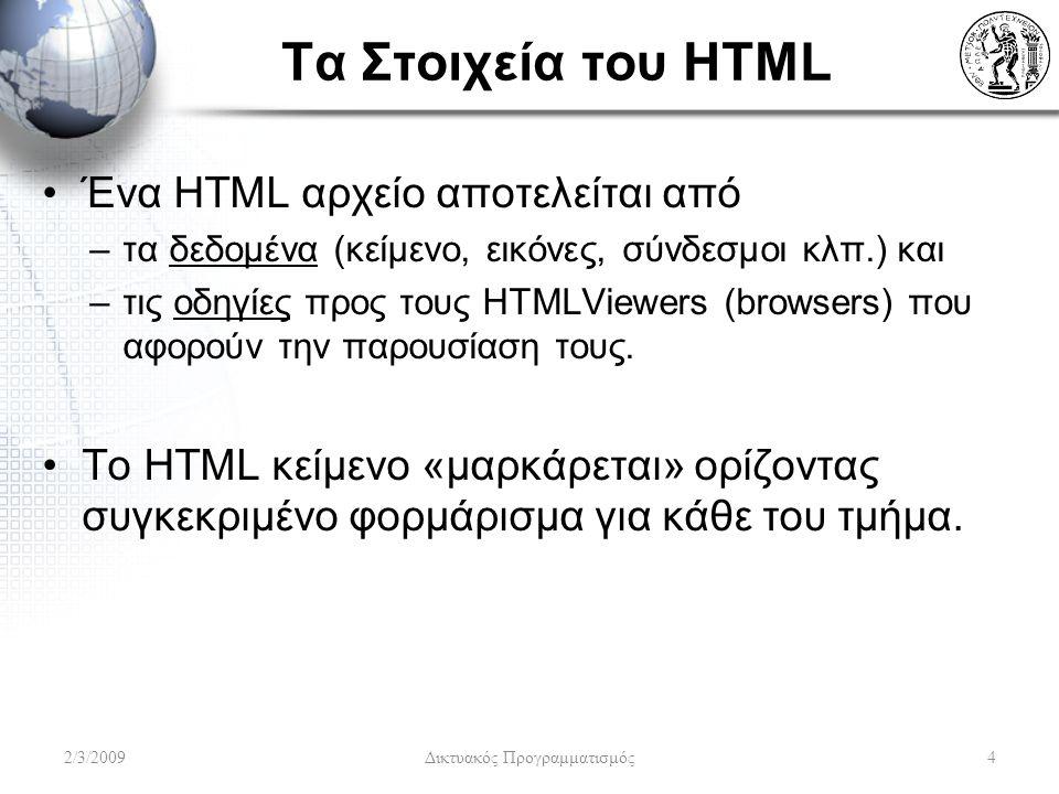 Τα Στοιχεία του HTML Ένα HTML αρχείο αποτελείται από –τα δεδομένα (κείμενο, εικόνες, σύνδεσμοι κλπ.) και –τις οδηγίες προς τους HTMLViewers (browsers)