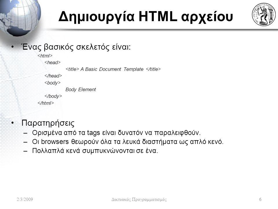 Δημιουργία HTML αρχείου Ένας βασικός σκελετός είναι: A Basic Document Template Body Element Παρατηρήσεις –Ορισμένα από τα tags είναι δυνατόν να παραλε