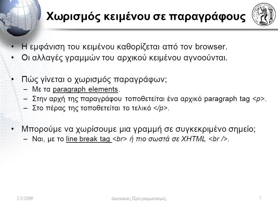 Χωρισμός κειμένου σε παραγράφους Η εμφάνιση του κειμένου καθορίζεται από τον browser. Οι αλλαγές γραμμών του αρχικού κειμένου αγνοούνται. Πώς γίνεται