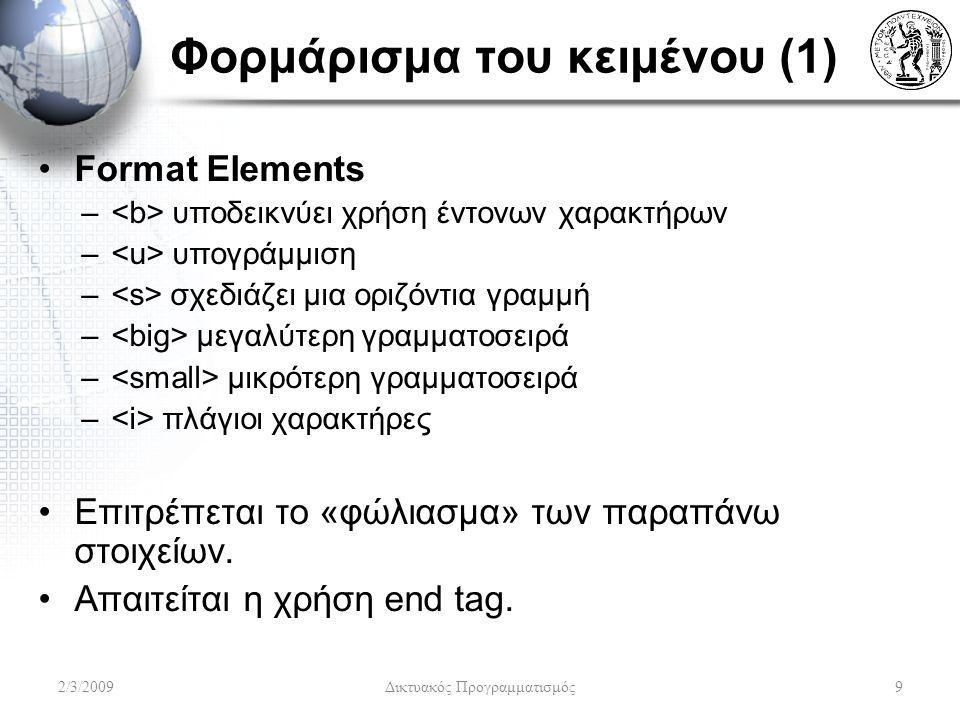 Φορμάρισμα του κειμένου (1) Format Elements – υποδεικνύει χρήση έντονων χαρακτήρων – υπογράμμιση – σχεδιάζει μια οριζόντια γραμμή – μεγαλύτερη γραμματ