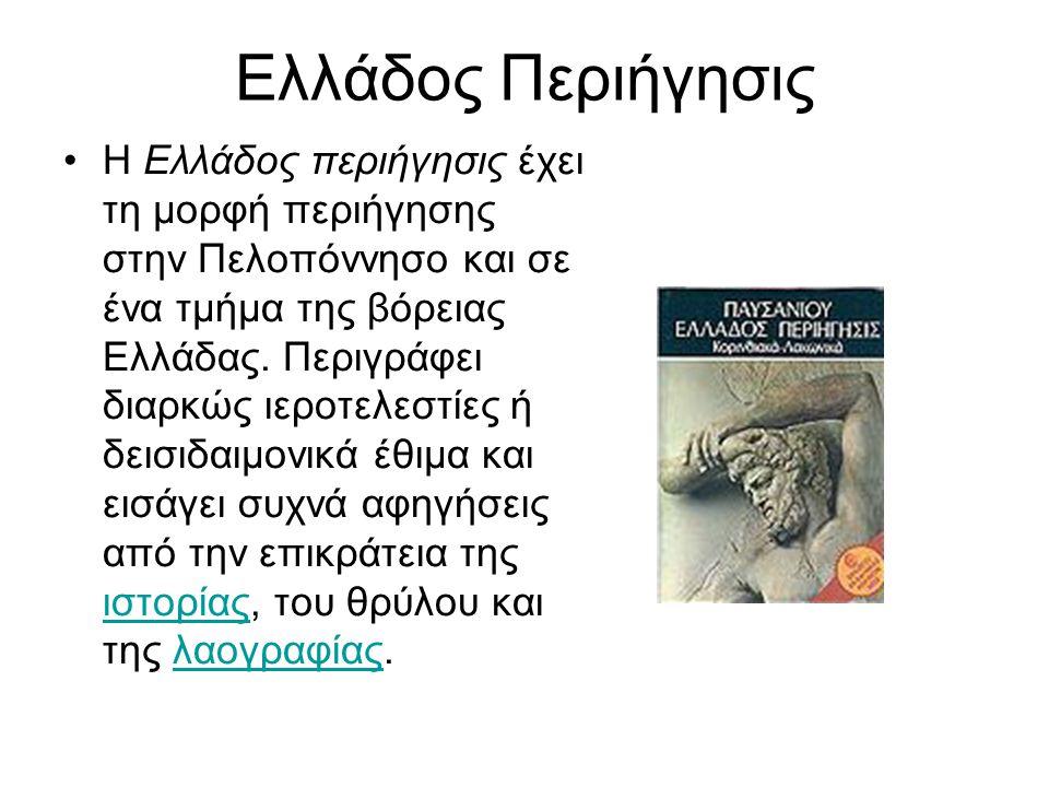Ο Παυσανίας Ο Παυσανίας ήταν Έλληνας περιηγητής και γεωγράφος του 2ου αι.μ.χγεωγράφος Είναι διάσημος για το Ελλάδος περιήγησις, ένα εκτενές έργο που περιγράφει την αρχαία Ελλάδα με μαρτυρίες από πρώτο χέρι και αποτελεί σοβαρό σημείο σύνδεσης μεταξύ της κλασικής φιλολογίας και της σύγχρονης αρχαιολογίας.αρχαία Ελλάδα αρχαιολογίας