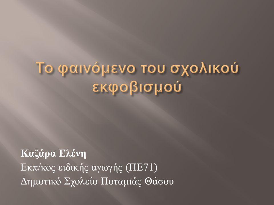 Καζάρα Ελένη Εκπ / κος ειδικής αγωγής ( ΠΕ 71) Δημοτικό Σχολείο Ποταμιάς Θάσου