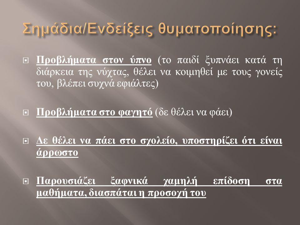  http://www.pdeamth.gr/paratiritiriovias http://www.pdeamth.gr/paratiritiriovias  http://www.hamogelo.gr/ http://www.hamogelo.gr/  http://www.e-abc.eu/gr/ http://www.e-abc.eu/gr/  http://www.epsype.gr/ http://www.epsype.gr/  http://www.diapolis.auth.gr/index.php/2011-09-06-07-42-19 http://www.diapolis.auth.gr/index.php/2011-09-06-07-42-19  http://www.moec.gov.cy/edu_psychology/evropaika_program mata.html http://www.moec.gov.cy/edu_psychology/evropaika_program mata.html  http://www.mikrosanagnostis.gr/library/pageflip_ekfovismos/ Default.html http://www.mikrosanagnostis.gr/library/pageflip_ekfovismos/ Default.html