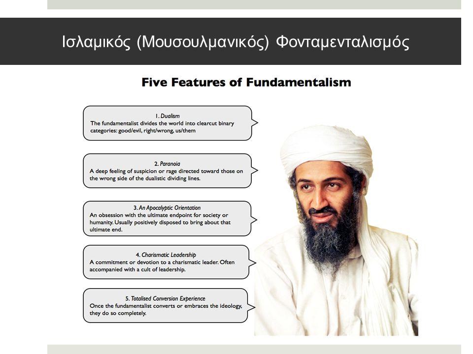 Ισλαμικός (Μουσουλμανικός) Φονταμενταλισμός