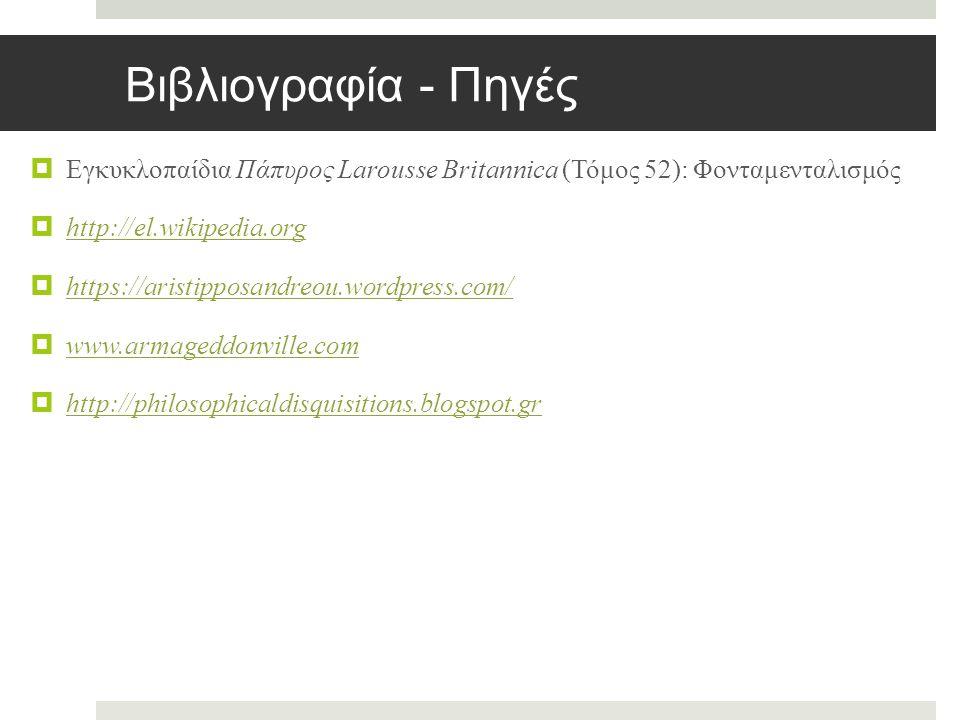 Βιβλιογραφία - Πηγές  Εγκυκλοπαίδια Πάπυρος Larousse Britannica (Τόμος 52): Φονταμενταλισμός  http://el.wikipedia.org http://el.wikipedia.org  http