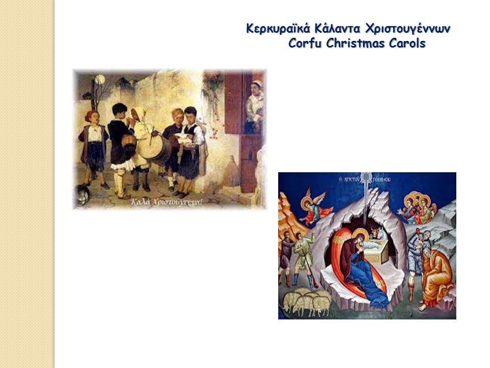 Κερκυραϊκά κάλαντα χριστουγέννων Σήμερα οι Μάγοι έρχονται, στη χώρα του Ηρώδη.