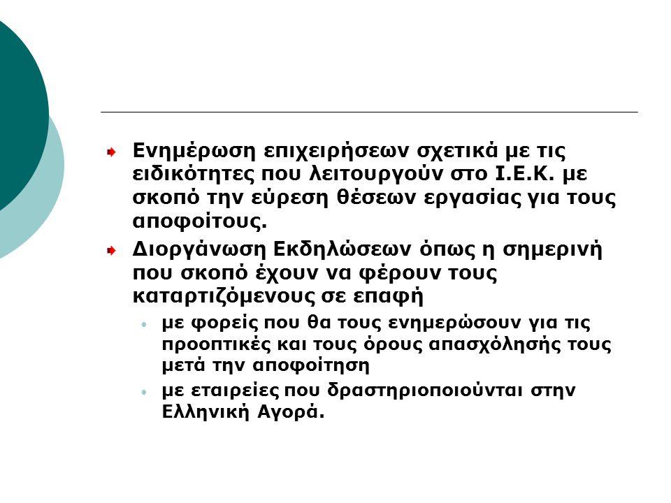 Ενημέρωση επιχειρήσεων σχετικά με τις ειδικότητες που λειτουργούν στο Ι.Ε.Κ.