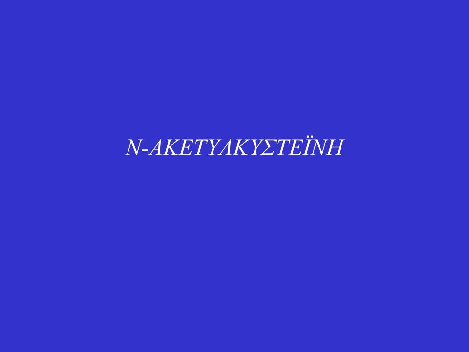Η Ν-ακετυλκυστεϊνη (NAC) είναι ένα παράγωγο του αμινοξέος L-κυστεΐνη.