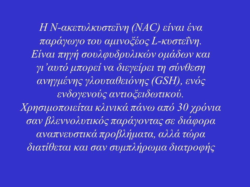  ΔΟΣΟΛΟΓΙΑ H NAC είναι διαθέσιμη σε μορφή δισκίων.