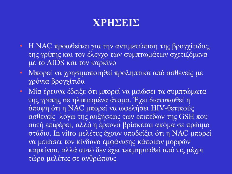 ΧΡΗΣΕΙΣ H NAC προωθείται για την αντιμετώπιση της βρογχίτιδας, της γρίπης και τον έλεγχο των συμπτωμάτων σχετιζόμενα με το ΑΙDS και τον καρκίνο Μπορεί να χρησιμοποιηθεί προληπτικά από ασθενείς με χρόνια βρογχίτιδα Μία έρευνα έδειξε ότι μπορεί να μειώσει τα συμπτώματα της γρίπης σε ηλικιωμένα άτομα.