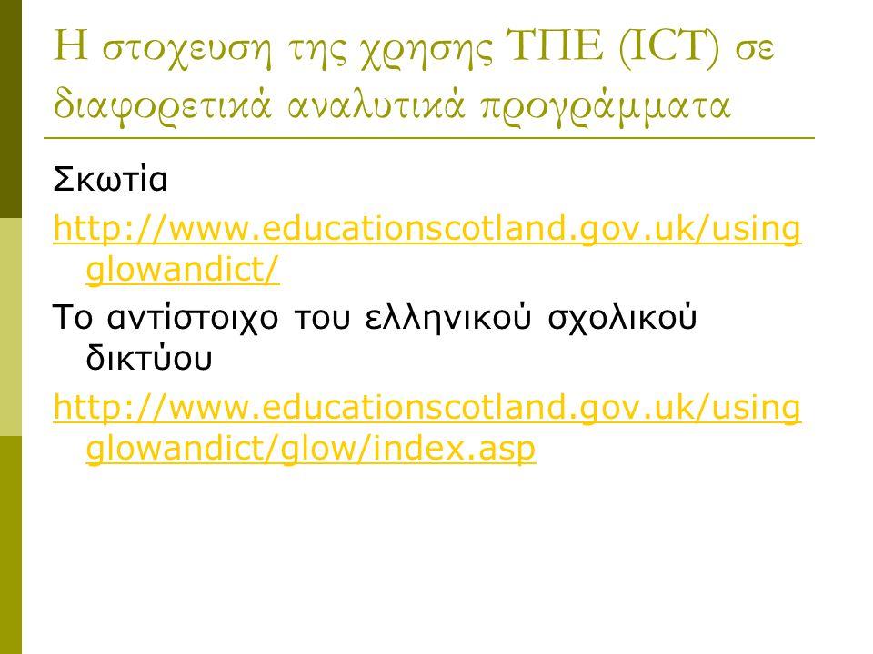 Σκωτία http://www.educationscotland.gov.uk/using glowandict/ Το αντίστοιχο του ελληνικού σχολικού δικτύου http://www.educationscotland.gov.uk/using gl