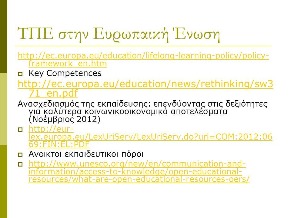 ΤΠΕ στην Ευρωπαική Ένωση http://ec.europa.eu/education/lifelong-learning-policy/policy- framework_en.htm  Key Competences http://ec.europa.eu/educati
