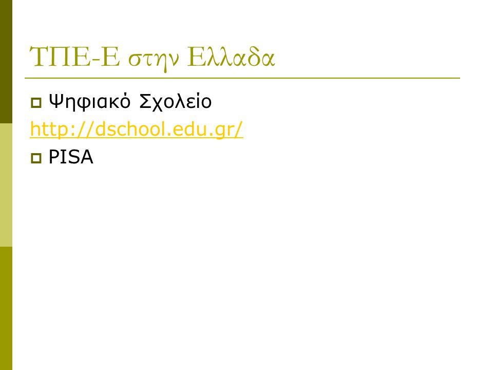 ΤΠΕ-Ε στην Ελλαδα  Ψηφιακό Σχολείο http://dschool.edu.gr/  PISA