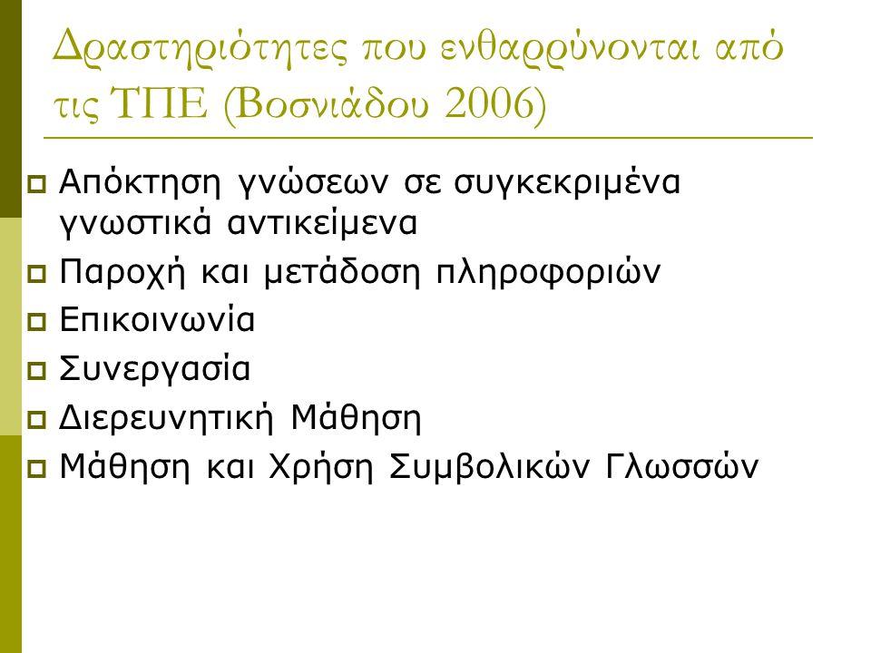 Δραστηριότητες που ενθαρρύνονται από τις ΤΠΕ (Βοσνιάδου 2006)  Απόκτηση γνώσεων σε συγκεκριμένα γνωστικά αντικείμενα  Παροχή και μετάδοση πληροφοριώ