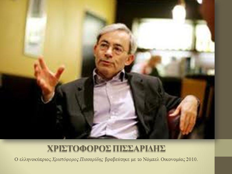 ΧΡΙΣΤΟΦΟΡΟΣ ΠΙΣΣΑΡΙΔΗΣ Ο ελληνοκύπριος Χριστόφορος Πισσαρίδης βραβεύτηκε με το Νόμπελ Οικονομίας 2010.