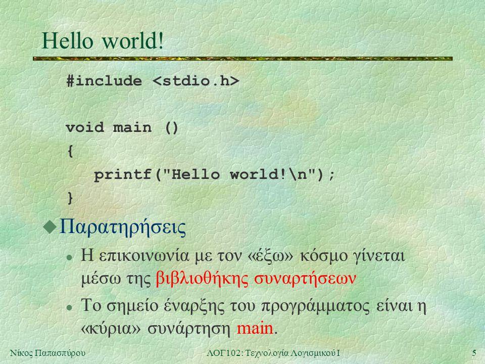 5Νίκος ΠαπασπύρουΛΟΓ102: Τεχνολογία Λογισμικού Ι Hello world.