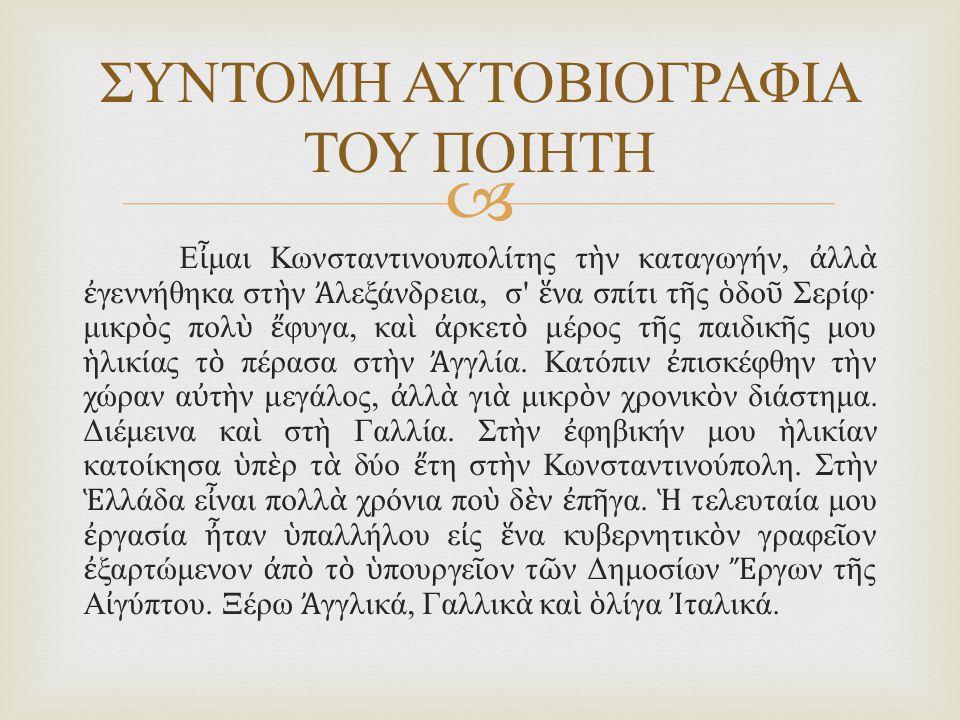  ΕΡΓΑ ΤΟΥ  ΤΕΙΧΗ (1897)  ΕΝΑΣ ΓΕΡΟΣ (1897)  ΤΑ ΑΛΟΓΑ ΤΟΥ ΑΧΙΛΛΕΩΣ (1897)  ΔΕΗΣΙΣ (1898)  Η ΚΗΔΕΙΑ ΤΟΥ ΣΑΡΠΗΟΝΟΣ (1908)  ΚΕΡΙΑ (1899)  ΤΟ ΠΡΩΤΟ ΣΚΑΛΙ (1899)  CHE FECE… IL GRAN RIFIUTO (1901)  ΟΙ ΨΥΧΕΣ ΤΩΝ ΓΕΡΟΝΤΩΝ (1901)  ΔΙΑΚΟΠΗ (1901)  ΘΕΡΜΟΠΥΛΕΣ (1903)  ΑΠΙΣΤΙΑ (1904)  ΠΕΡΙΜΕΝΟΝΤΑΣ ΤΟΥΣ ΒΑΡΒΑΡΟΥΣ (1904)  ΦΩΝΕΣ (1904)  ΕΠΙΘΥΜΙΕΣ (1904)  ΤΡΩΕΣ (1905)  Ο ΒΑΣΙΛΕΥΣ ΔΗΜΗΤΡΙΟΣ (1906)  Η ΣΥΝΟΔΙΑ ΤΟΥ ΔΙΟΝΥΣΟΥ (1907)  ΜΟΝΟΤΟΝΙΑ (1908)  ΟΥΤΩΣ ΕΚΕΙΝΟΣ (1909)  ΙΘΑΚΗ (1911)