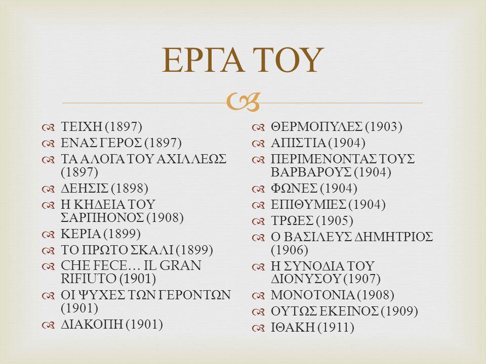  Η πιο εξαιρετική πνευματική φυσιογνωμία της Αιγύπτου είναι χωρίς άλλο ο ποιητής Καβάφης.