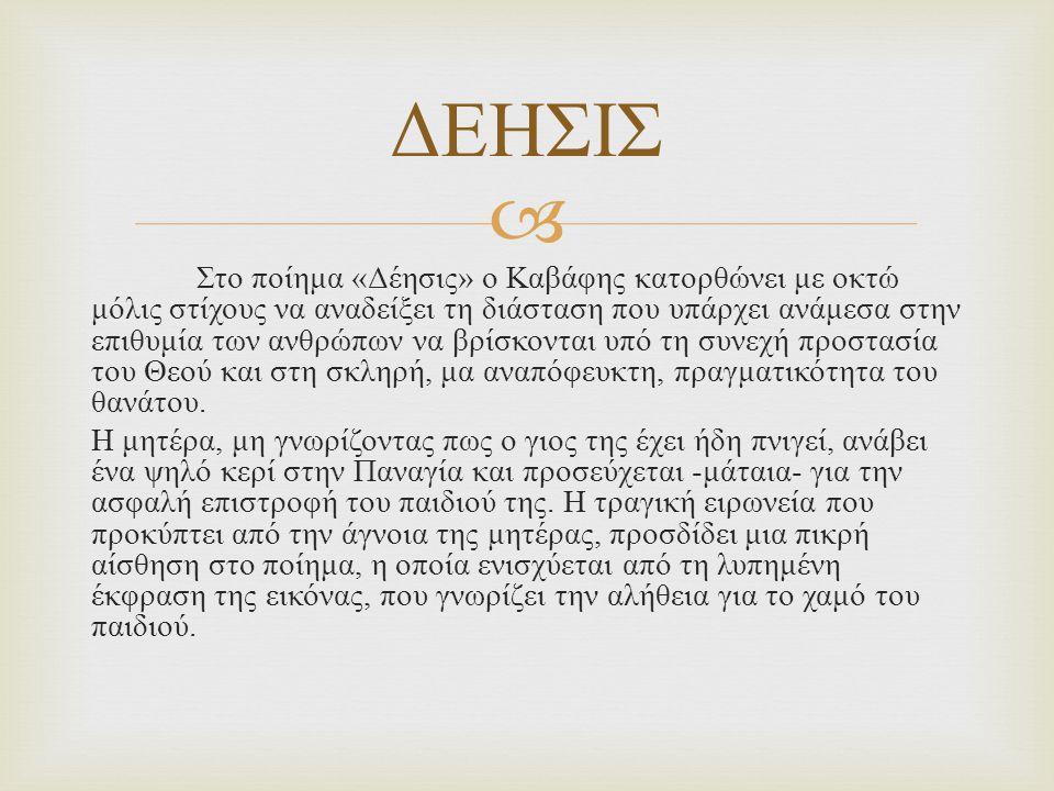   http://latistor.blogspot.gr http://latistor.blogspot.gr  http://el.wikipedia.org http://el.wikipedia.org  http://www.kavafis.gr http://www.kavafis.gr  ΤΑ ΠΟΙΜΑΤΑ ΕΚΔΟΣΕΙΣ ΒΙΒΛΙΟ … ΒΑΡΔΙΑ  www.in.gr www.in.gr ΠΗΓΕΣ