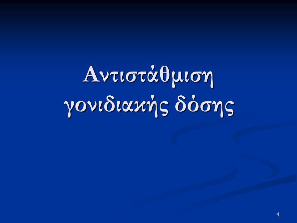 15 ΠΙΝΑΚΑΣ 8.2: ΠΙΝΑΚΑΣ 8.2: Σωμάτια Barr και χρωμοσώματα Χ.