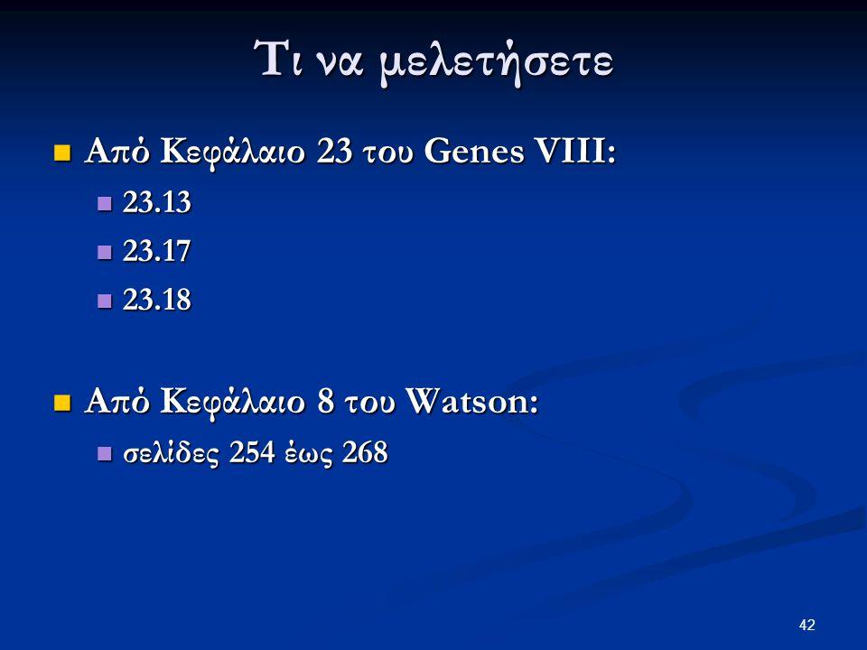 42 Τι να μελετήσετε Από Κεφάλαιο 23 του Genes VIII: Από Κεφάλαιο 23 του Genes VIII: 23.13 23.13 23.17 23.17 23.18 23.18 Από Κεφάλαιο 8 του Watson: Από