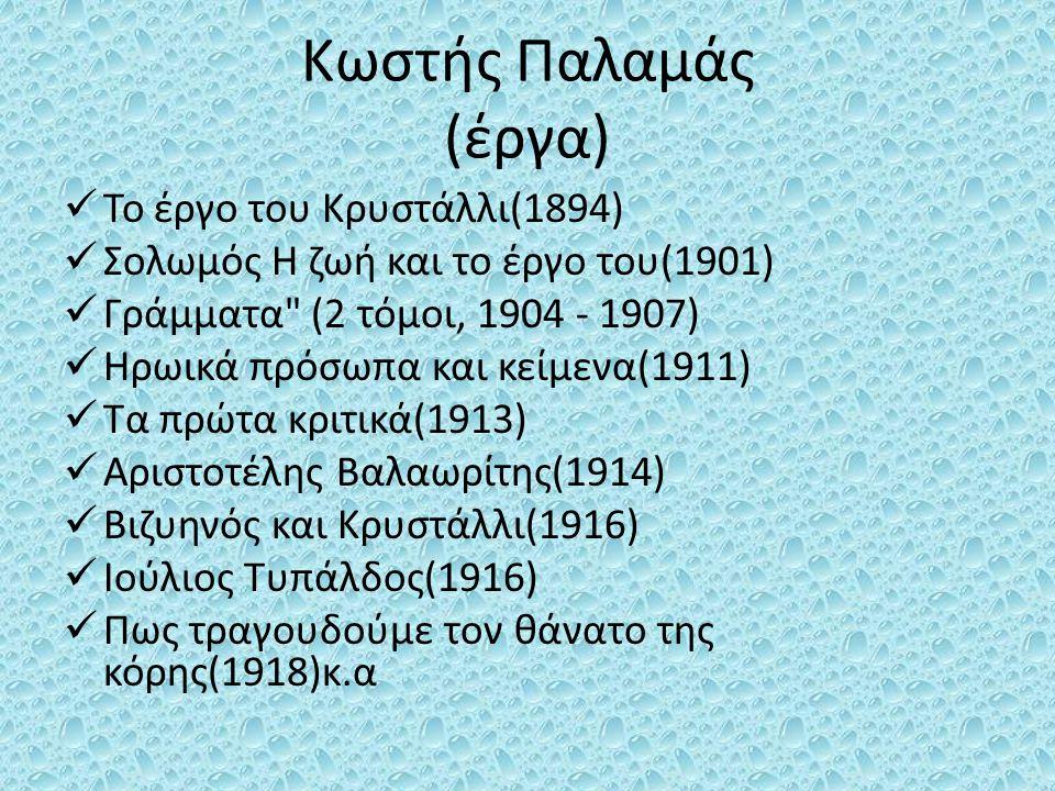 Κωστής Παλαμάς (έργα) Το έργο του Κρυστάλλι(1894) Σολωμός Η ζωή και το έργο του(1901) Γράμματα