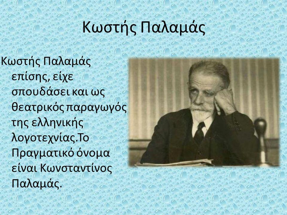 Κωστής Παλαμάς Κωστής Παλαμάς επίσης, είχε σπουδάσει και ως θεατρικός παραγωγός της ελληνικής λογοτεχνίας.Το Πραγματικό όνομα είναι Κωνσταντίνος Παλαμ