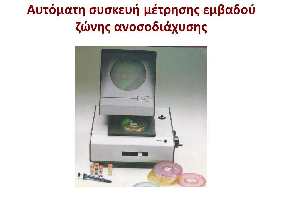 Καμπύλη αναφοράς ανοσοδιάχυσης