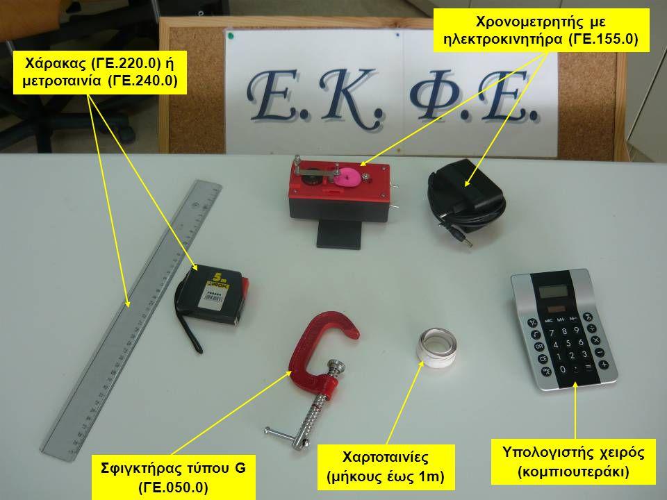 ΕΚΦΕ Καρδίτσας Χρονομετρητής με ηλεκτροκινητήρα (ΓΕ.155.0) Χάρακας (ΓΕ.220.0) ή μετροταινία (ΓΕ.240.0) Χαρτοταινίες (μήκους έως 1m) Σφιγκτήρας τύπου G