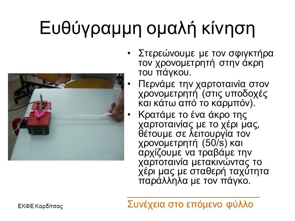 ΕΚΦΕ Καρδίτσας Ευθύγραμμη ομαλή κίνηση Στερεώνουμε με τον σφιγκτήρα τον χρονομετρητή στην άκρη του πάγκου. Περνάμε την χαρτοταινία στον χρονομετρητή (