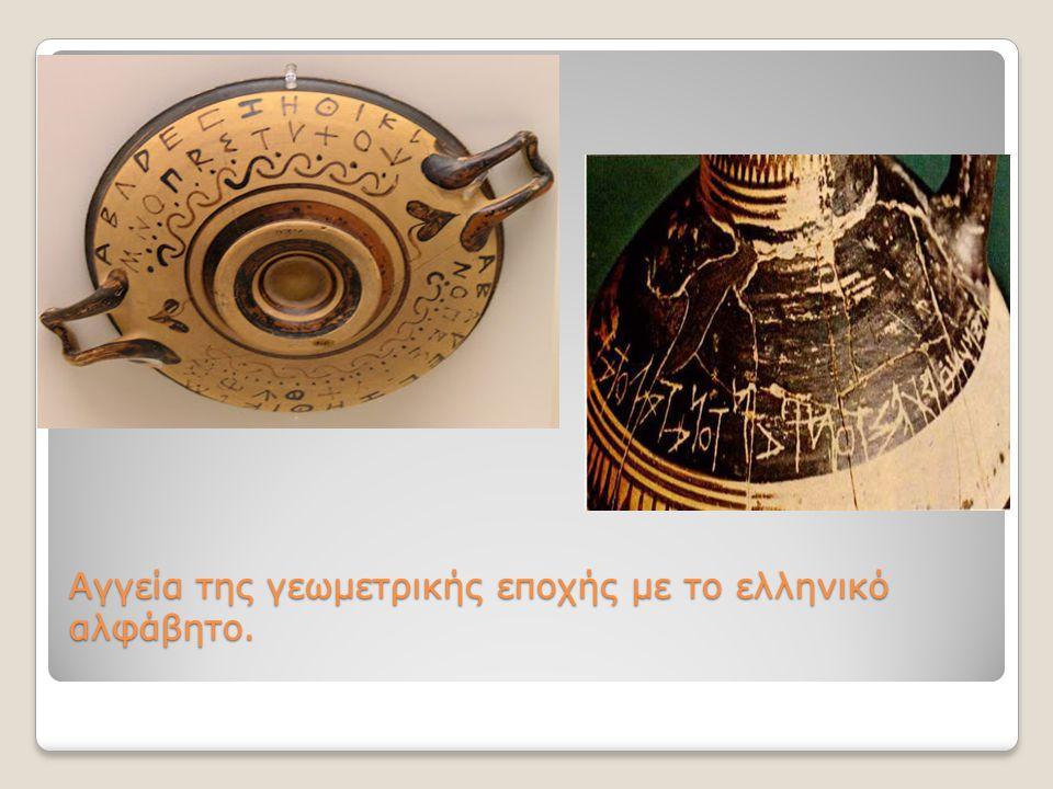 Αγγεία της γεωμετρικής εποχής με το ελληνικό αλφάβητο.