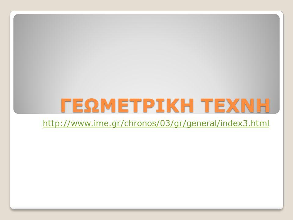 ΓΕΩΜΕΤΡΙΚΗ ΤΕΧΝΗ http://www.ime.gr/chronos/03/gr/general/index3.html