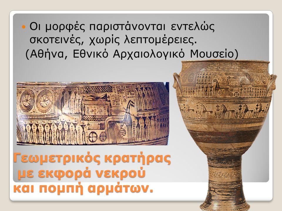 Γεωμετρικός κρατήρας με εκφορά νεκρού και πομπή αρμάτων. Οι μορφές παριστάνονται εντελώς σκοτεινές, χωρίς λεπτομέρειες. (Αθήνα, Εθνικό Αρχαιολογικό Μο