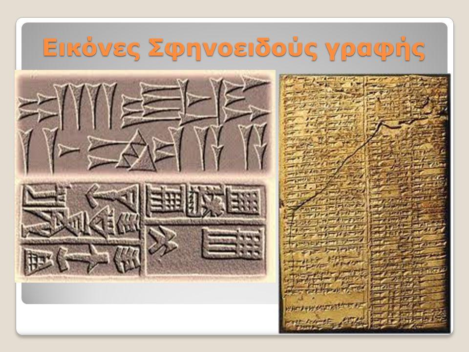 Ονομασία - προέλευση Ονομασία - προέλευση 1.Πού οφείλεται η ονομασία της; Η γεωμετρική τέχνη αναπτύχθηκε από τον11 ο ως τον 8 ο αι.π.Χ.