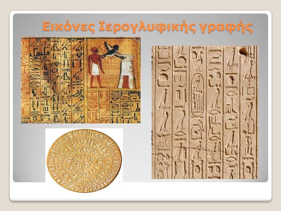 Εικόνες Ιερογλυφικής γραφής Εικόνες Ιερογλυφικής γραφής