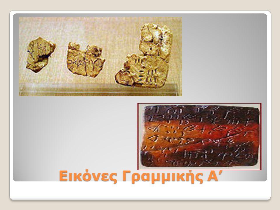 Εικόνες Γραμμικής Β