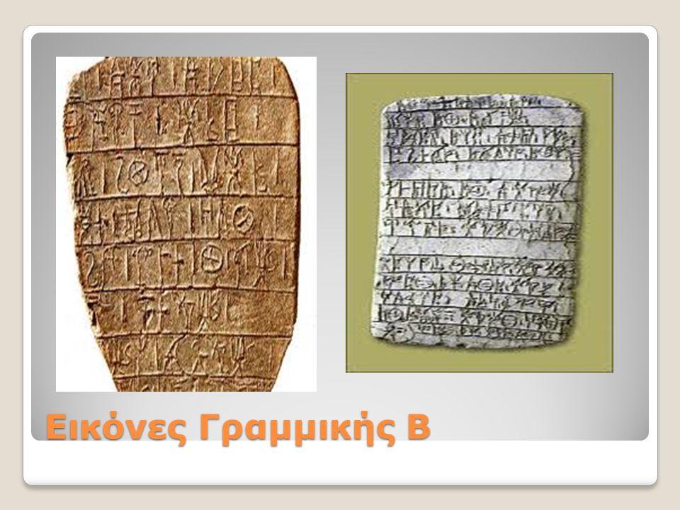Η νέα γραφή που εμφανίζεται Η νέα γραφή που εμφανίζεται στον ελληνικό κόσμο είναι η αλφαβητική γραφή προέρχεται από το φοινικικό αλφάβητο με προσαρμογές και παραλλαγές (Οι Έλληνες είχαν εµπορικές επαφές με τους Φοίνικες)