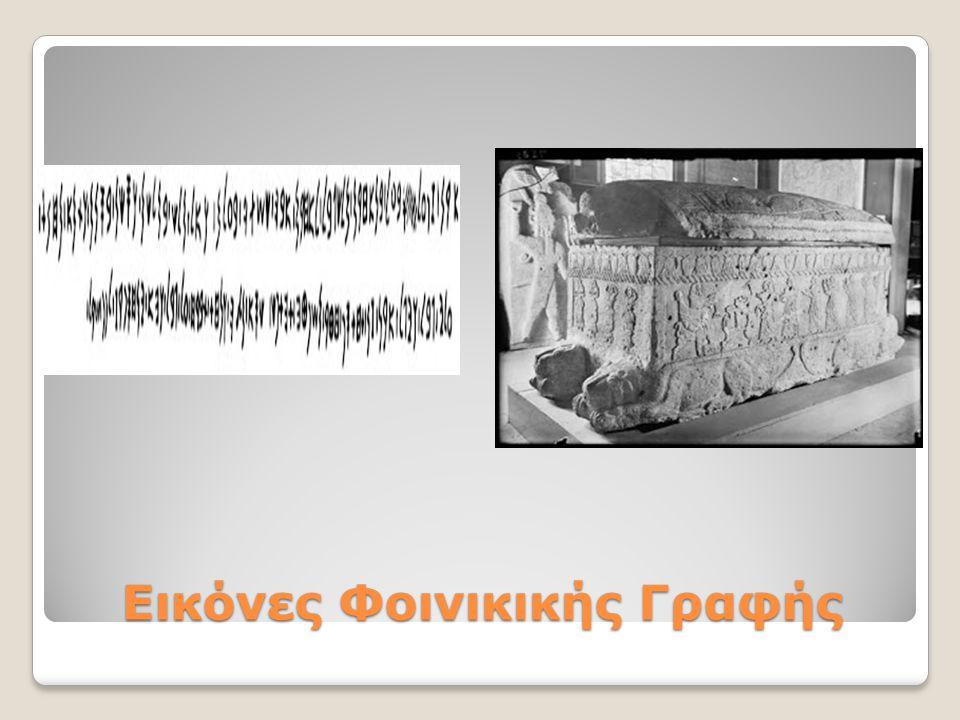 Η σημασία της επινόησης του ελληνικού αλφαβήτου Απλοποίηση της γραφής.