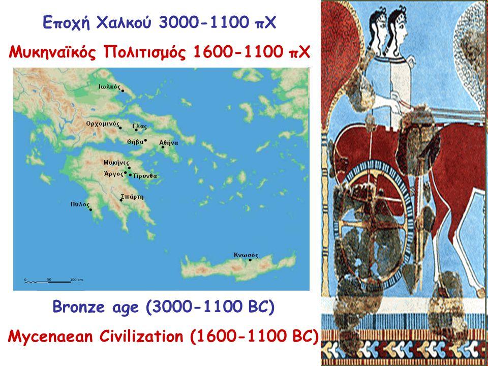Εποχή Χαλκού 3000-1100 πΧ Μυκηναϊκός Πολιτισμός 1600-1100 πΧ Bronze age (3000-1100 BC) Mycenaean Civilization (1600-1100 BC)