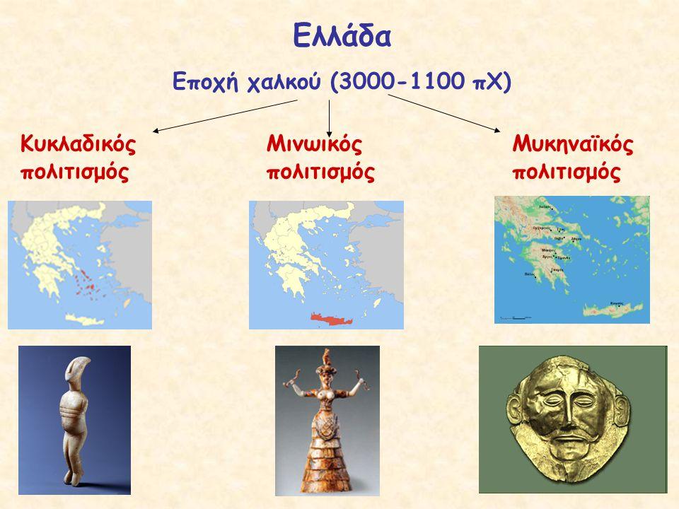 Ελλάδα Εποχή χαλκού (3000-1100 πΧ) Κυκλαδικός πολιτισμός Μινωικός πολιτισμός Μυκηναϊκός πολιτισμός