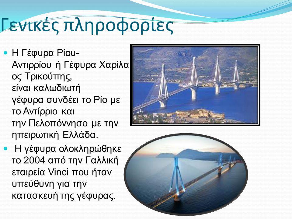 Γενικές πληροφορίες Η Γέφυρα Ρίου- Αντιρρίου ή Γέφυρα Χαρίλα ος Τρικούπης, είναι καλωδιωτή γέφυρα συνδέει το Ρίο με το Αντίρριο και την Πελοπόννησο με την ηπειρωτική Ελλάδα.
