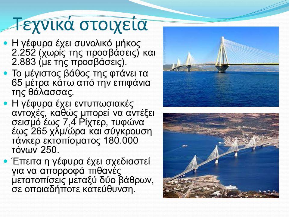 Τεχνικά στοιχεία Η γέφυρα έχει συνολικό μήκος 2.252 (χωρίς της προσβάσεις) και 2.883 (με της προσβάσεις).