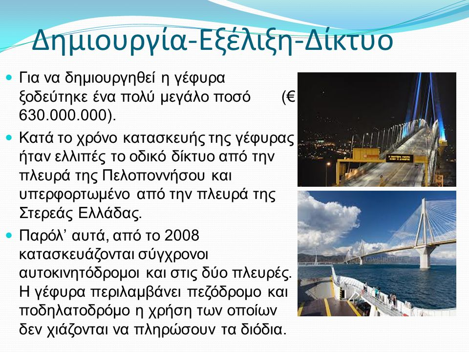 Πηγές Google.gr Wikipaidia Riou Adirioy Ρίο