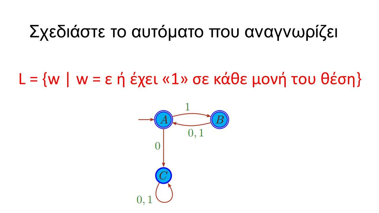 Σχεδιάστε το αυτόματο που αναγνωρίζει L = {w | w = ε ή έχει «1» σε κάθε μονή του θέση}