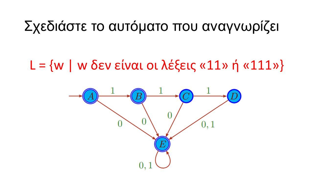 Σχεδιάστε το αυτόματο που αναγνωρίζει L = {w | w δεν είναι οι λέξεις «11» ή «111»}