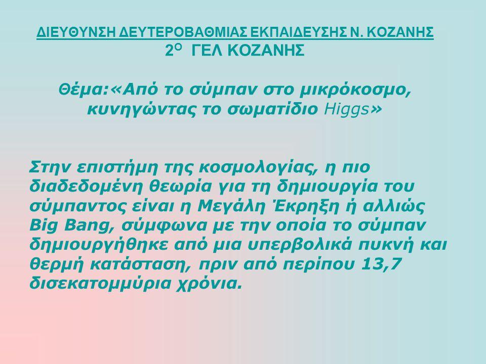 ΔΙΕΥΘΥΝΣΗ ΔΕΥΤΕΡΟΒΑΘΜΙΑΣ ΕΚΠΑΙΔΕΥΣΗΣ Ν.