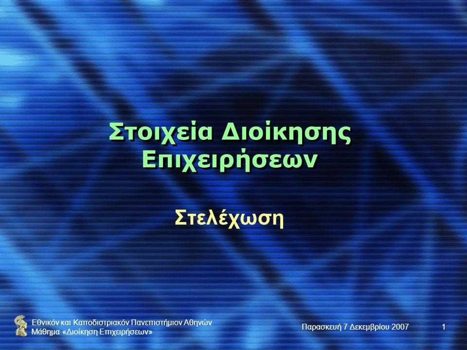 Εθνικόν και Καποδιστριακόν Πανεπιστήμιον Αθηνών Μάθημα «Διοίκηση Επιχειρήσεων» Παρασκευή 7 Δεκεμβρίου 20072 Διοικητικές Λειτουργίες Σχεδιασμός Οργάνωση Στελέχωση Ηγεσία Έλεγχος