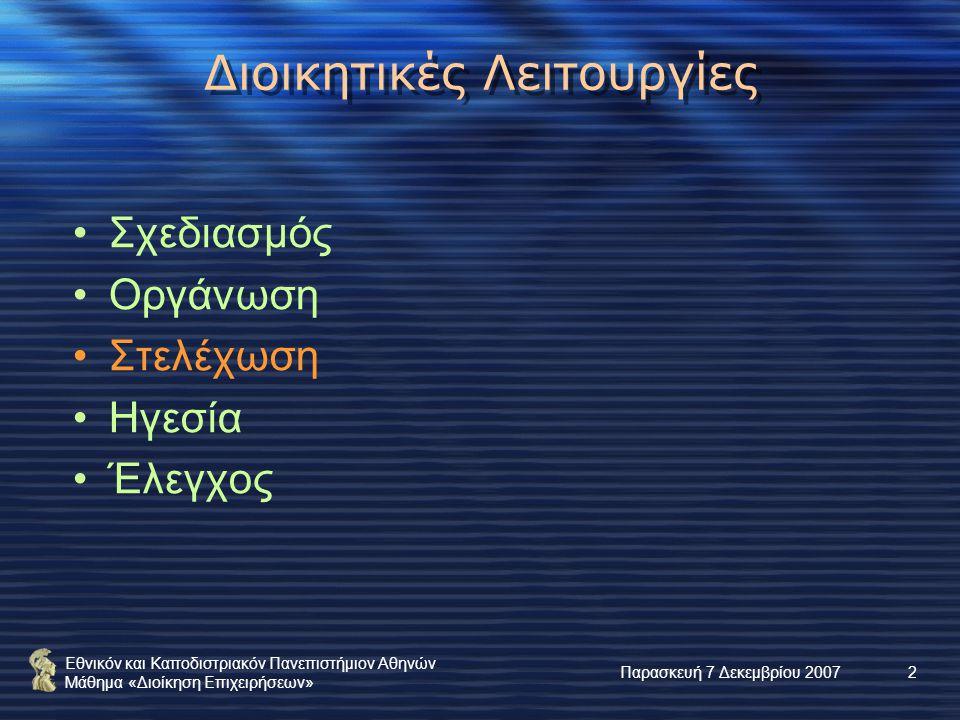 Εθνικόν και Καποδιστριακόν Πανεπιστήμιον Αθηνών Μάθημα «Διοίκηση Επιχειρήσεων» Παρασκευή 7 Δεκεμβρίου 20072 Διοικητικές Λειτουργίες Σχεδιασμός Οργάνωσ
