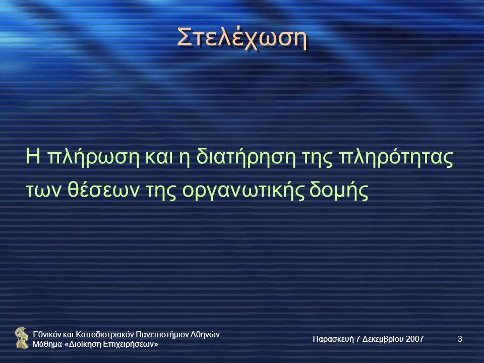 Εθνικόν και Καποδιστριακόν Πανεπιστήμιον Αθηνών Μάθημα «Διοίκηση Επιχειρήσεων» Παρασκευή 7 Δεκεμβρίου 20073 Στελέχωση Η πλήρωση και η διατήρηση της πληρότητας των θέσεων της οργανωτικής δομής